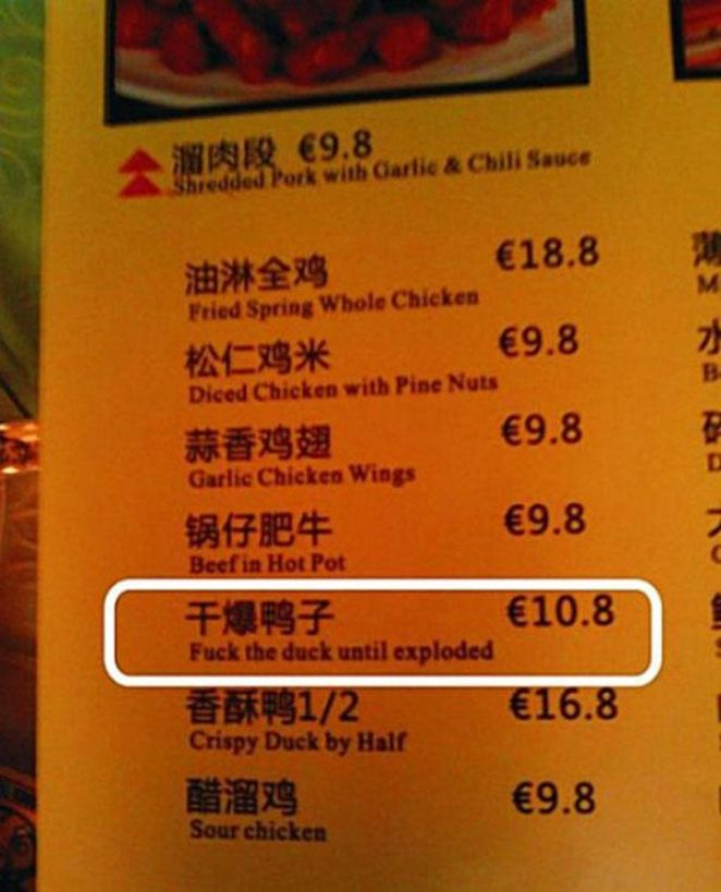 hilarious-chinses-mistranslations (26)