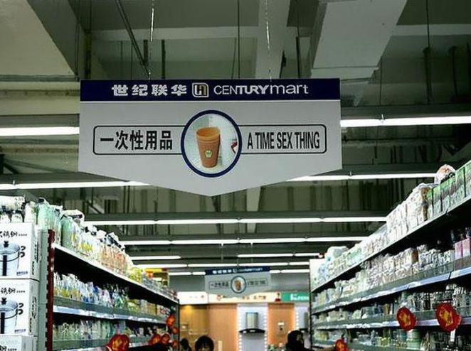 hilarious-chinses-mistranslations (33)