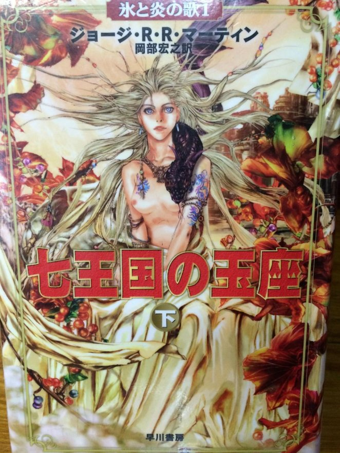 Game of Thrones Reimagined as Japanese Manga - Design Mash