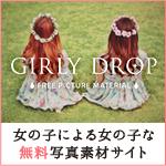 GIRLY DROPを応援しようの無料画像:girlydrop-150x150