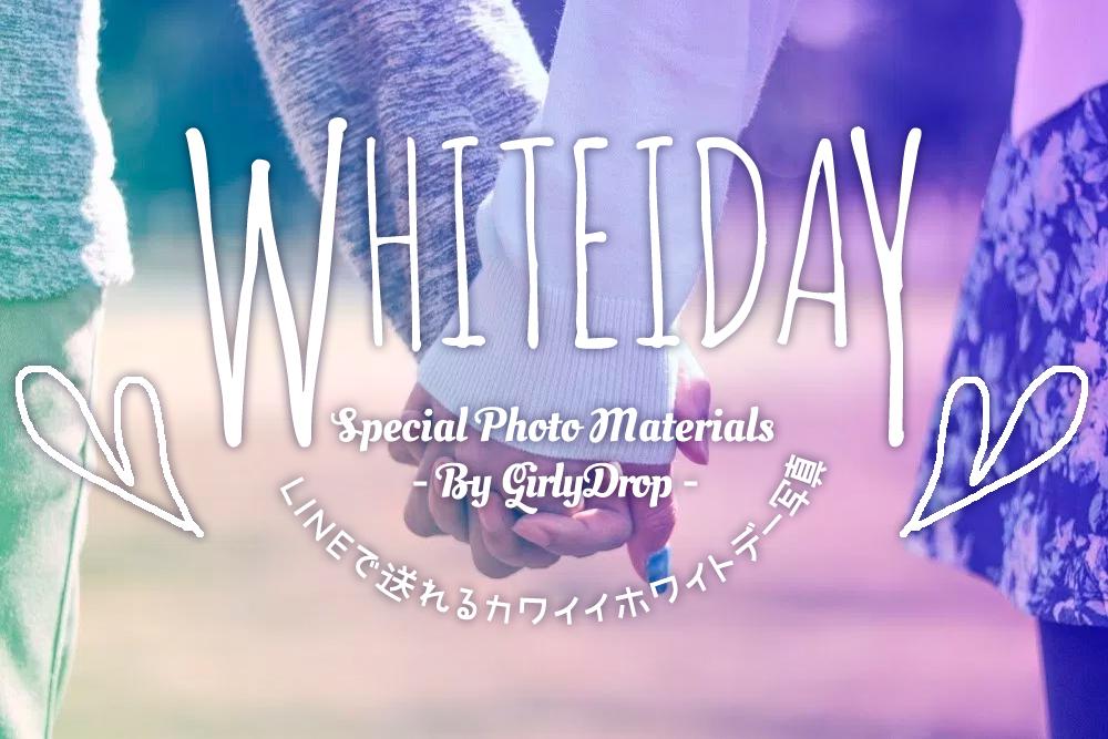 [無料]おしゃれで可愛いホワイトデー画像まとめ!#エアホワイトデー