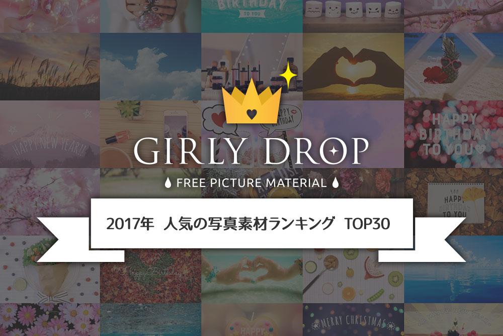2017年版♡がりどろ人気画像ダウンロードランキング TOP30【オシャレ&ガーリー編】