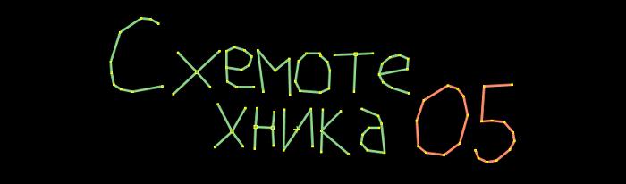 Схемотехника 05
