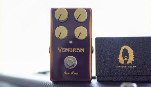 VEMURAMのエフェクターの特徴 おすすめのモデルまとめ