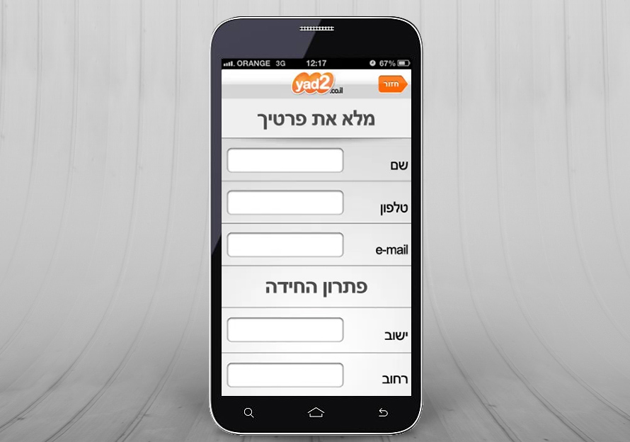 yad2  marketing app