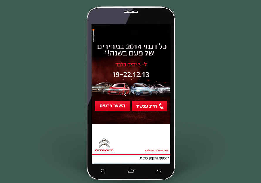 citroen  marketing app