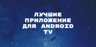 Лучшие приложение для Android TV