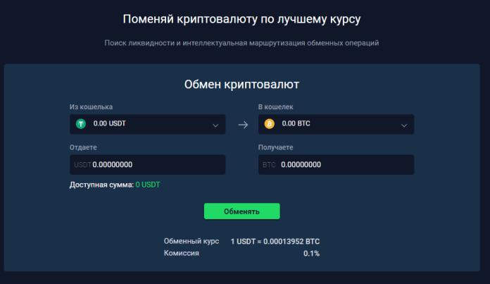 обмен криптовалюты на StormGain