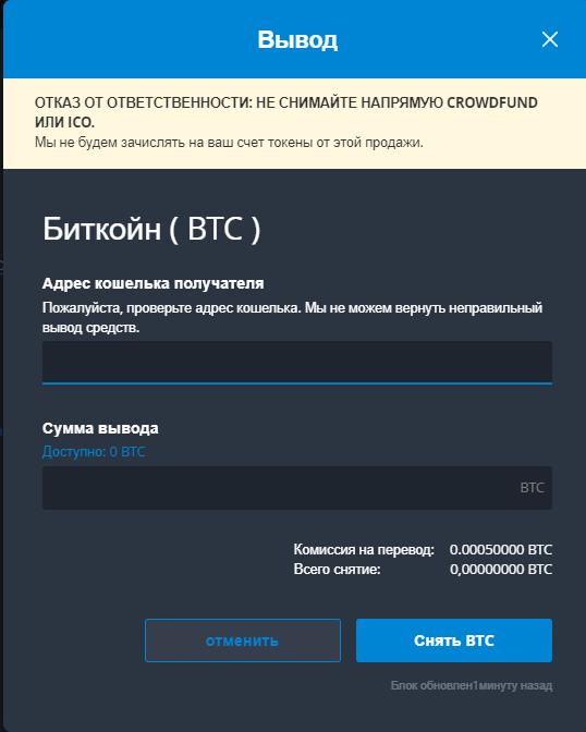 комиссия биржи криптоавлют bittrex