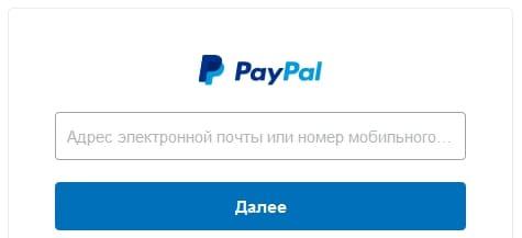 PayPal - войти личный кабинет