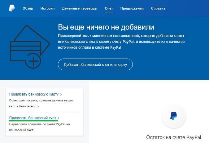 Привязка банковского счета к аккаунту PayPal: шаг 1
