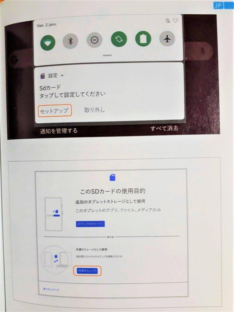 Vankyo-S30_SDカードセットアップ