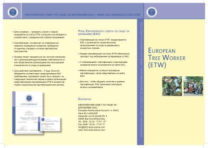 ETW-Flyer_russisch_web.indd