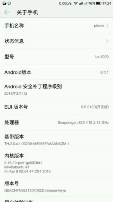 LeEco-Le-X920-Weibo-Leak-2-400x711