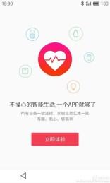 Meizu-Connected-App