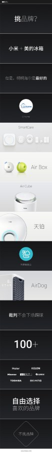 Meizu-Connected-LifeKit-3