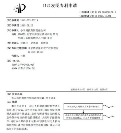 Xiaomi Quadcopter (2)