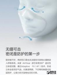 airwear-mask-8