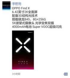 OPPO Find X-1