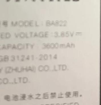 Meizu Note 8-bateria