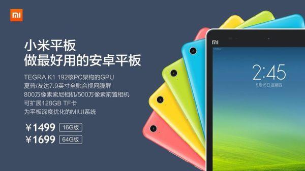 Xiaomi_MiPad