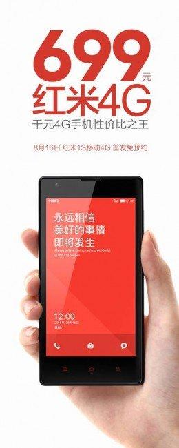 小米红米1S LTE
