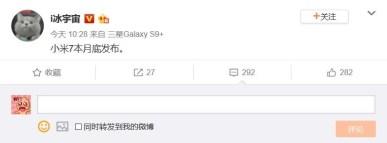 xiaomi mi 7 maggio weibo
