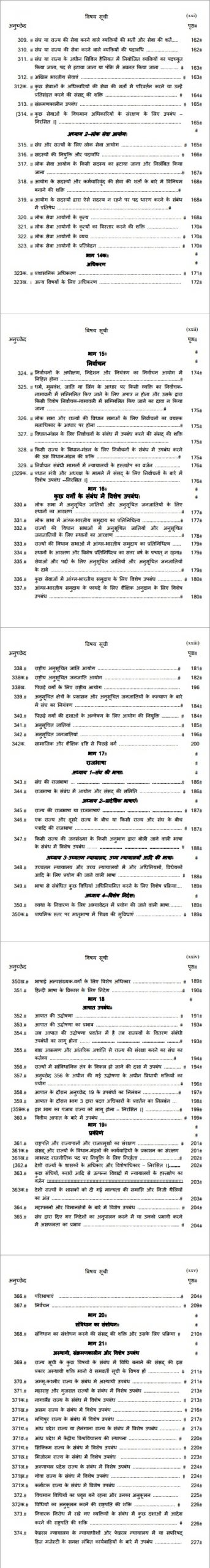 Articles 309 to 374 in Hindi