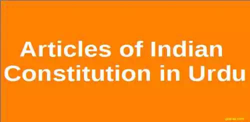 Urdu constitution of India PDF