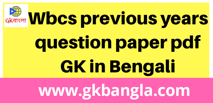 Wbcs 2014 main question paper pdf download