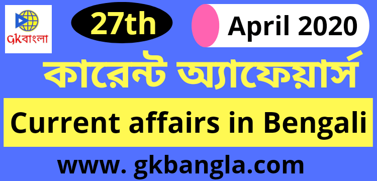 27 April (2020) - current affairs in Bengali