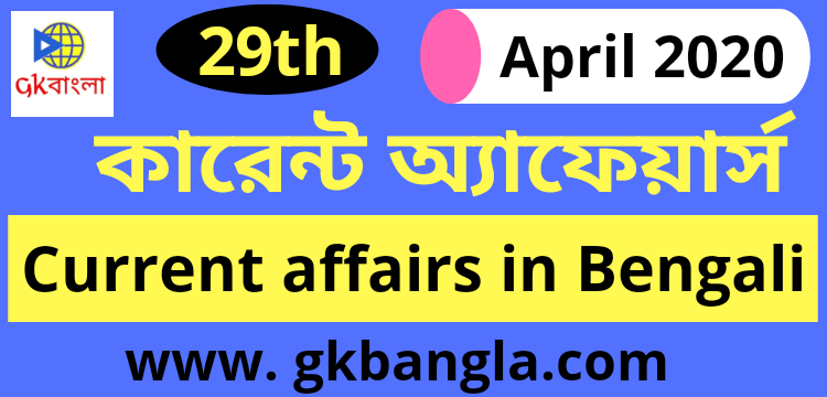 Best current affairs in Bengali -29 April (2020)
