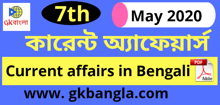 7 May 2020 Best current affairs in Bengali pdf