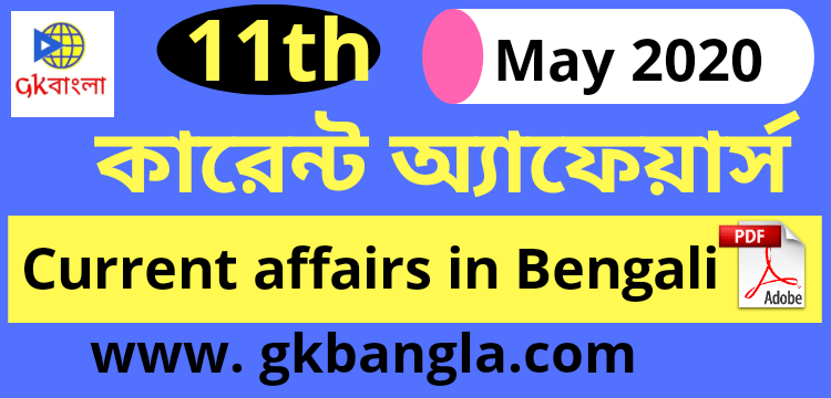 11 May 2020 Daily Current affairs in Bengali [pdf]
