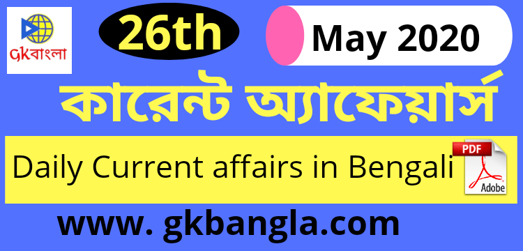 Best current affairs in Bengali