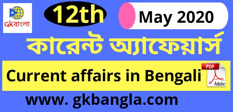 12 May [2020] Best Daily Current affairs in Bengali