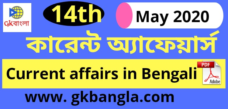 14 May Daily Current affairs in Bengali 2020[pdf]