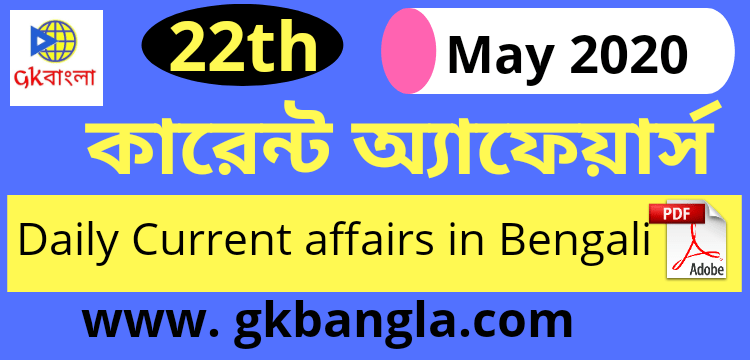 Daily Current affairs in Bengali - 22th May 2020