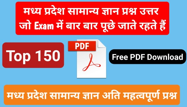 MP Gk Questions In Hindi