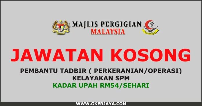 Jawatan kosong sambilan di Majlis Pergigian Malaysia