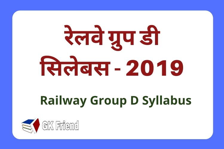 रेलवे ग्रुप डी सिलेबस 2019 - Railway Group D Syllabus 2019 in Hindi