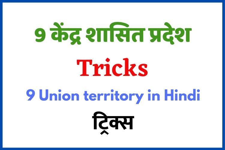 नए केंद्र शासित प्रदेश 2020 (ट्रिक्स) - Union Territory Name Tricks In Hindi