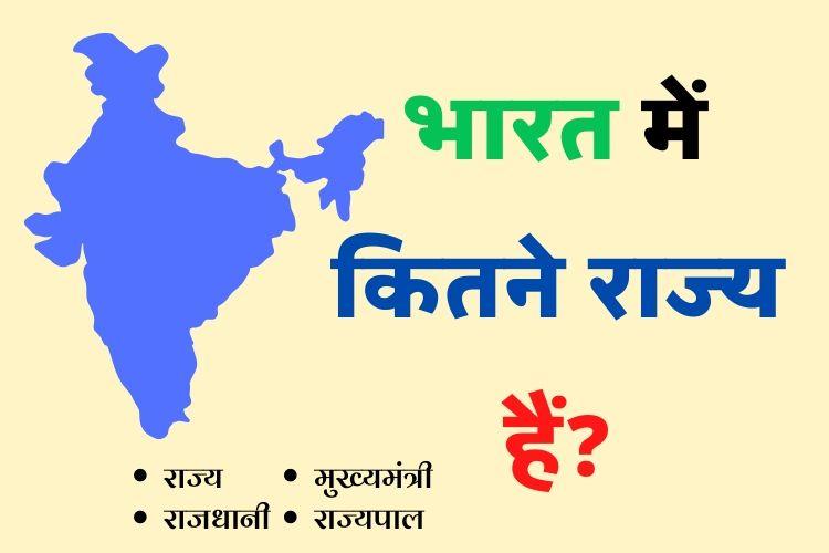 भारत में कितने राज्य हैं - India Me Kitne State Hai 2020