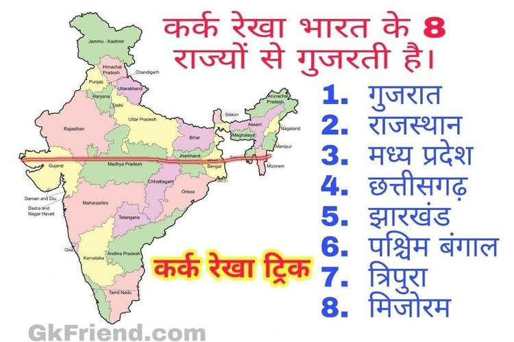 कर्क रेखा भारत के कितने राज्यों में से गुजरती है - Kark Rekha Bharat Ke Kitne Rajya Se Gujarti Hai