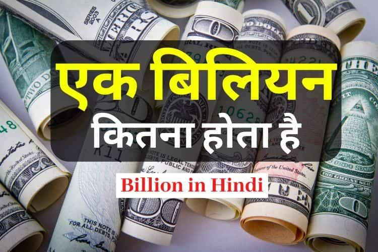 1 बिलियन कितना होता है - 1 Billion Kitna Hota hai