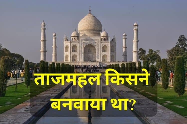 ताजमहल किसने बनवाया था और किसके लिए - Tajmahal Kisne Banwaya Tha