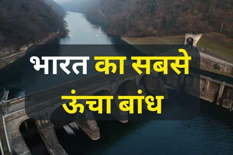 भारत का सबसे ऊंचा बांध कौन सा है - Bharat Ka Sabse Uncha bandh Konsa Hai