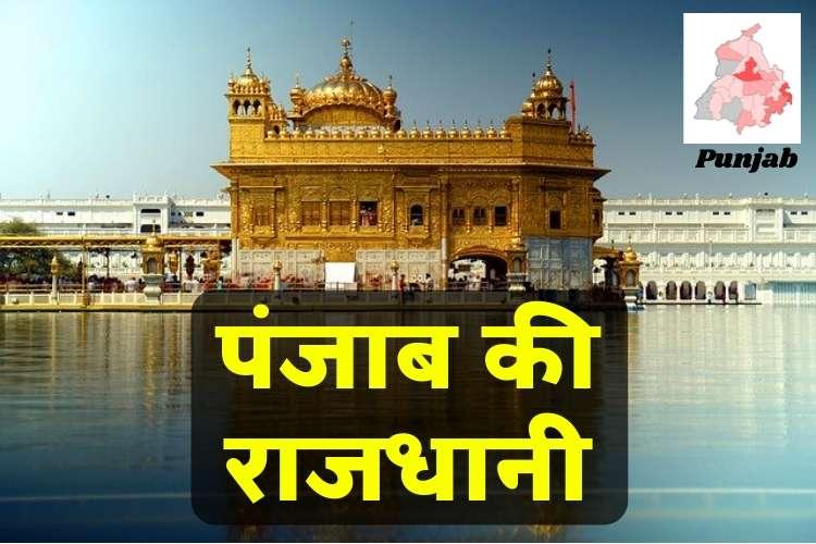 पंजाब की राजधानी क्यां है - Punjab ki Rajdhani