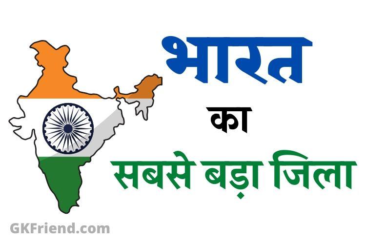 भारत का सबसे बड़ा जिला - bharat ka sabse bada jila