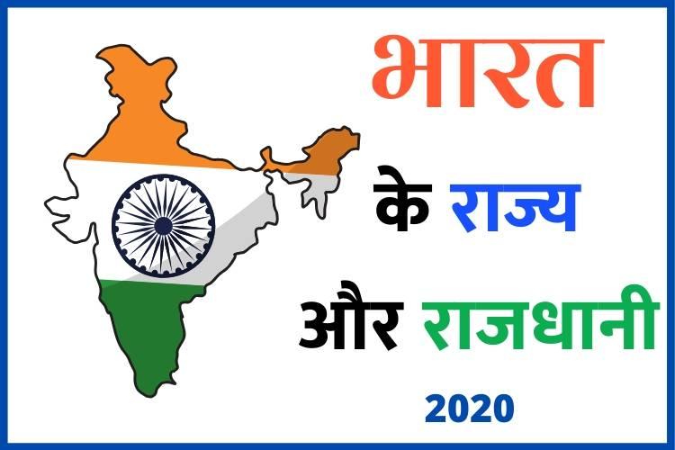 भारत के राज्य और राजधानी 2020 - Bharat ke Rajya aur Rajdhani
